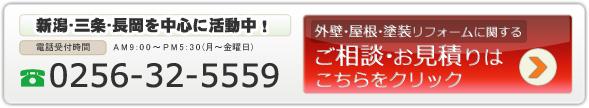 新潟県三条市 貼り替えリフォーム工事完了です。