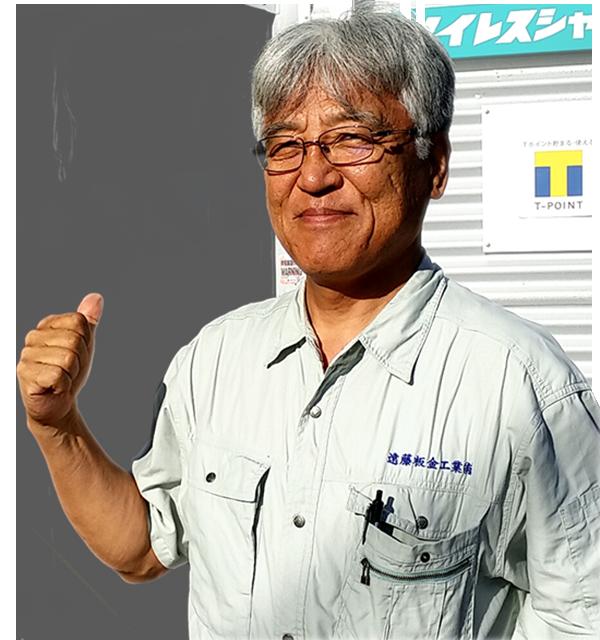 遠藤板金工業 代表取締役の遠藤です。