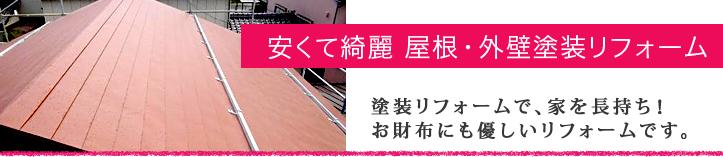 安くて綺麗!!遠藤組の屋根・外壁塗装リフォーム