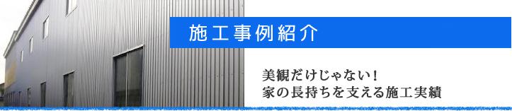 新潟県三条市の屋根外壁塗装リフォーム専門店遠藤組 スレート屋根カバー工事 ガルバリウム鋼板
