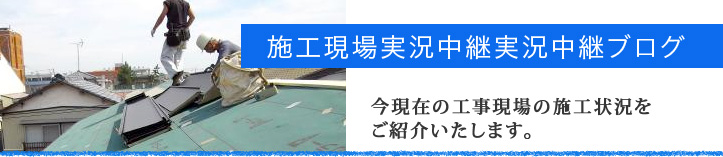 天然石付き鋼板屋根 リクシル T・ルーフ 屋根工事 新潟県