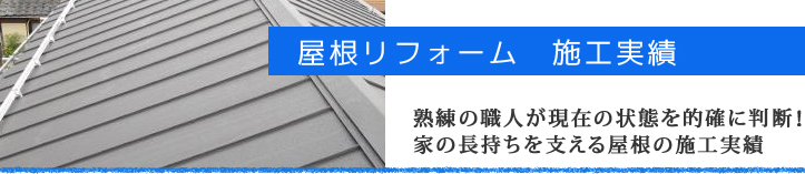 M社様工場屋根カバー工事 ガルバリウム鋼鈑0.5mm厚です。