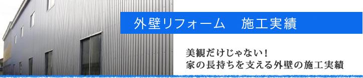 外壁・屋根・塗装リフォームなら専門店の遠藤組 リフォーム事例